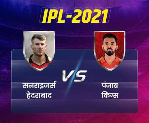 IPL 2021, PBKS vs SRH : ਪੰਜਾਬ ਨੇ ਟਾਸ ਜਿੱਤ ਕੇ ਹੈਦਰਾਬਾਦ ਵਿਰੁੱਧ ਚੁਣੀ ਬੱਲੇਬਾਜ਼ੀ, ਟੀਮ 'ਚ ਦੋ ਬਦਲਾਅ