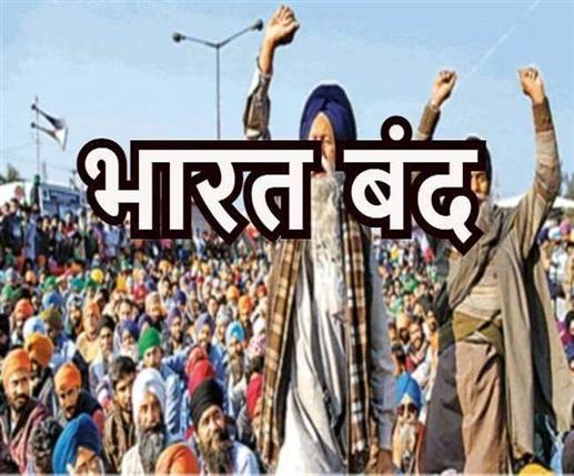 Bharat Bandh ! 'ਭਾਰਤ ਬੰਦ' ਕੱਲ੍ਹ, ਵਿਰੋਧੀ ਪਾਰਟੀਆਂ ਨੇ ਕੀਤਾ ਹਮਾਇਤ ਦਾ ਐਲਾਨ, ਜਾਣੋ ਕੀ ਰਹੇਗਾ ਖੁੱਲ੍ਹਾ ਤੇ ਕੀ ਬੰਦ