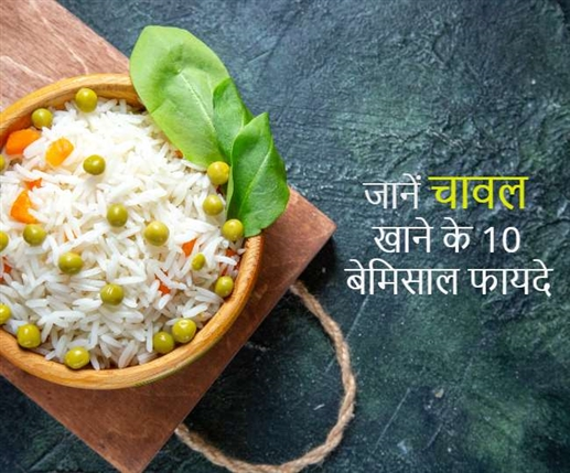 Rice Benefits Rice is not the enemy of health
