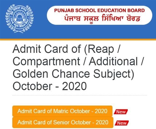 pseb 10th 12th admit card 2020 for supplementary exam released
