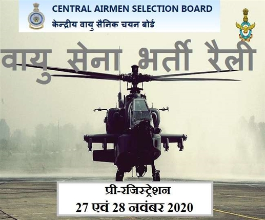 IAF Recruitment Rally 2020 Air Force Recruitment Rally to be held at these places Registration on 27th and 28th November Rally from 10th December