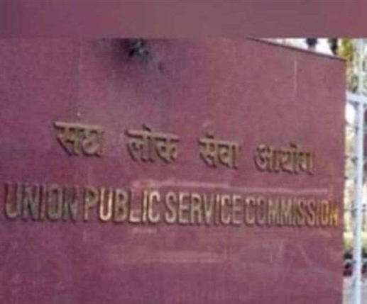 upsc prelims 2020 results have been announced by the union public service commission result