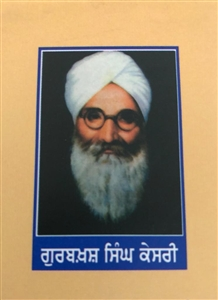 Forgotten Puadhi Sahitkar Gurbakhsh Singh Kesari