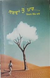 Book Review : ਬਜ਼ੁਰਗਾਂ ਦੀ ਤਰਾਸਦੀ ਵੱਲ ਧਿਆਨ ਦਿਵਾਉਂਦੀ ਪੁਸਤਕ 'ਸ਼ਬਦਾਂ ਤੋਂ ਪਾਰ'