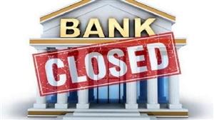 Bank Holidays May 20221 : ਮਈ 'ਚ 12 ਦਿਨ ਬੰਦ ਰਹਿਣਗੇ ਬੈਂਕ, ਨੋਟ ਕਰੋ ਲਓ ਤਰੀਕਾਂ