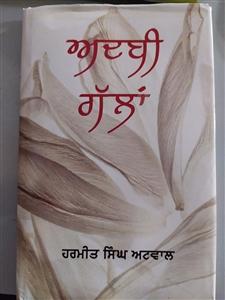 Book Review :  ਗਾਗਰ 'ਚ ਸਾਗਰ ਭਰਨ ਦਾ ਉਪਰਾਲਾ 'ਅਦਬੀ ਗੱਲਾਂ'