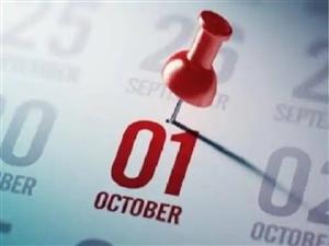 Rules From 1st October: ਸ਼ਰਾਬ ਦੀਆਂ ਦੁਕਾਨਾਂ ਬੰਦ, ਰਸੋਈ ਗੈਸ ਦੀਆਂ ਕੀਮਤਾਂ 'ਚ ਬਦਲਾਅ, 1 ਅਕਤੂਬਰ ਤੋਂ ਬਦਲ ਜਾਣਗੇ ਕਈ ਜ਼ਰੂਰੀ ਨਿਯਮ