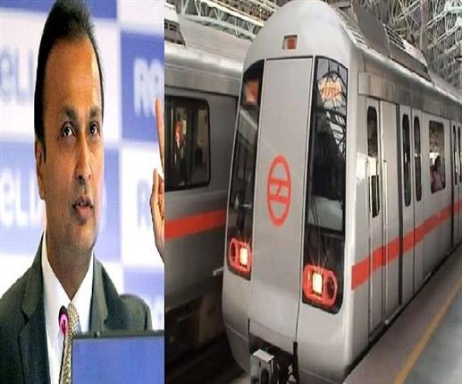 Shock to Anil Ambanis company Delhi Metro will not pay Rs 7100 crore at present|ਅਨਿਲ ਅੰਬਾਨੀ ਦੀ ਕੰਪਨੀ ਨੂੰ ਝਟਕਾ, Delhi Metro ਫਿਲਹਾਲ ਨਹੀਂ ਕਰੇਗੀ 7100 ਕਰੋੜ ਰੁਪਏ ਦਾ ਭੁਗਤਾਨ!