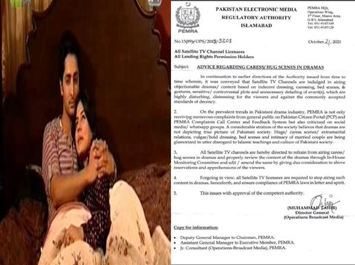 pakistan electronic media regulatory authority bans love scenes on tv show  | ਪਾਕਿਸਤਾਨ ਨੇ ਪਿਆਰ ਕਰਨ-ਗਲ਼ੇ ਲਾਉਣ ਵਾਲੇ ਦ੍ਰਿਸ਼ਾਂ 'ਤੇ ਲਾਇਆ ਬੈਨ, ਜਾਣੋ ਕੀ ਹੈ ਵਜ੍ਹਾ