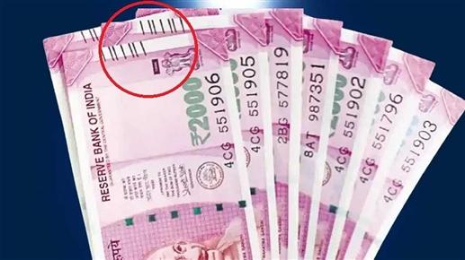 Whats is the meaning of black lines occures on Indian Currency | 2000 ਦੇ ਨੋਟ 'ਤੇ ਕੋਨੇ 'ਚ ਦਿਸਦੀ ਕਾਲੀ ਲਾਈਨ ਦਾ ਕੀ ਮਤਲਬ ਹੈ? ਕਦੀ ਗ਼ੌਰ ਨਾਲ ਦੇਖਿਆ ਤੁਸੀਂ