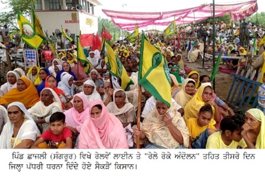 On the third day also, hundreds of farmers staged a dharna on the Jakhal-Ludhiana railway line