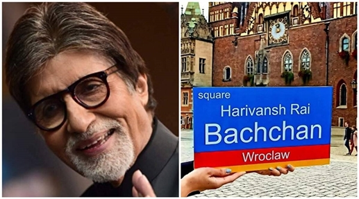 Poland named a square after Harivansh Rai Bachchan