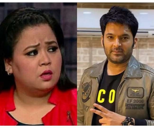 After the name of Bharti Singh came up in the drug case Kapil became a troll the user said this is your situation