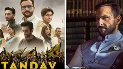 Web Series Tandav The web series Tandav team did not get relief from the Supreme Court