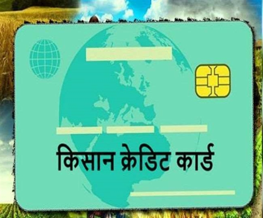 Kisan Credit Card become more easier issued within 15 days read latest update