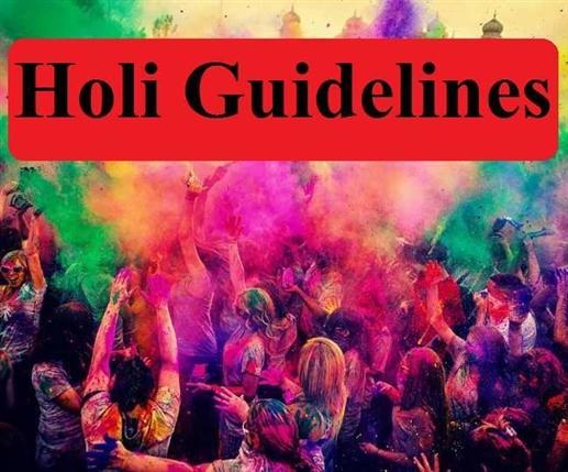 Holi 2021 Guidelines : ਹੋਲੀ 'ਤੇ ਇਨ੍ਹਾਂ ਸੂਬਿਆਂ 'ਚ ਲੱਗੀ ਪਾਬੰਦੀ, ਇਨ੍ਹਾਂ ਸੂਬਿਆਂ ਨੇ ਦਿੱਤੀ ਢਿੱਲ