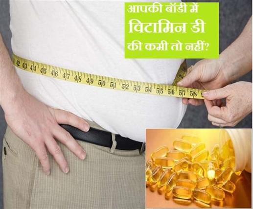 Vitamin D Deficieny & Obesity : ਵਿਟਾਮਿਨ-ਡੀ ਦੀ ਘਾਟ ਵਧਾ ਸਕਦੀ ਹੈ ਮੋਟਾਪਾ, ਜਾਣੋ ਕੀ ਕਹਿੰਦੀ ਹੈ ਰਿਸਰਚ