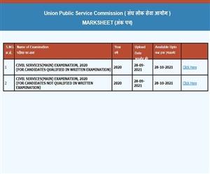 UPSC CSE 2020: ਸਿਵਲ ਸਰਵਿਸਿਜ਼ ਮੇਨਜ਼ ਪ੍ਰੀਖਿਆ 'ਚ ਸ਼ਾਮਲ ਸਾਰੇ ਉਮੀਦਵਾਰਾਂ ਦੇ ਅੰਕ ਜਾਰੀ, ਇੰਝ ਕਰੋ ਚੈੱਕ